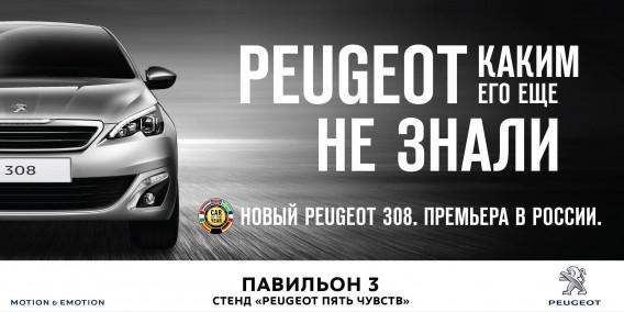 Визуал Peugeot 308
